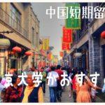 短期留学なら北京大学がおススメの画像