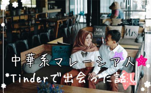Tinderで中華系マレーシア人に出会った話の画像
