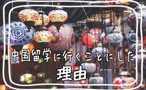 中国留学に行くことにした理由 (1)