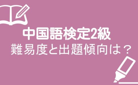 中国語検定2級難易度と出題傾向の画像