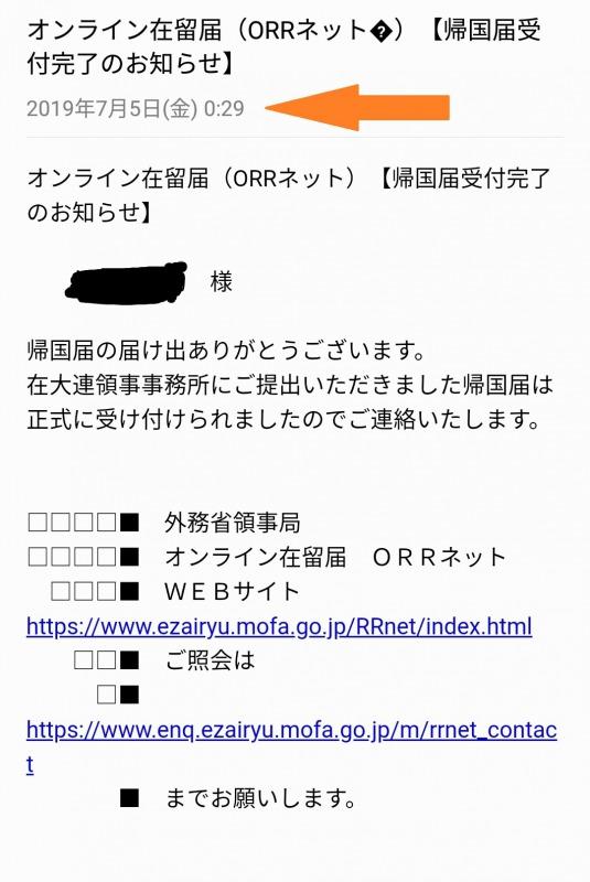帰国届受付メール の画像