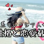 中華系マレーシア人女性の性格と恋愛観の画像
