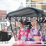 外国人留学生受け入れのメリットデメリットの画像