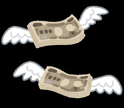 飛んでいくお金の画像