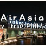 エアアジアのFly-Thru使ってクアラルンプール国際空港で乗り換えの画像