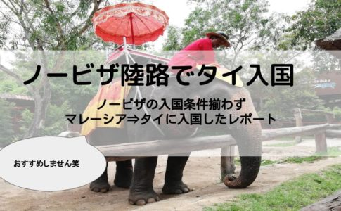 【ノービザ】陸路でタイへ入国│タイのイミグレーションはかなり厳しかったの画像