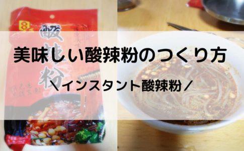 インスタント酸辣粉のつくり方と美味しい食べ方を紹介の画像