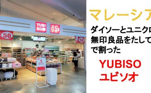 ダイソーとユニクロと無印良品を足して3で割ったユビソオっていったいなに?日本語であふれたマレーシアの企業の画像