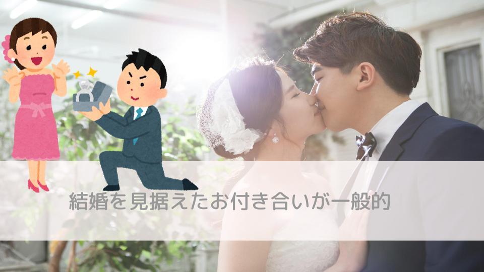 結婚を見据えたお付き合いが一般的の画像
