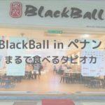 食べるタピオカ!?台湾スイーツ店「BlackBall(黒丸)」が美味しくて最高にインスタ映え!inマレーシアの画像