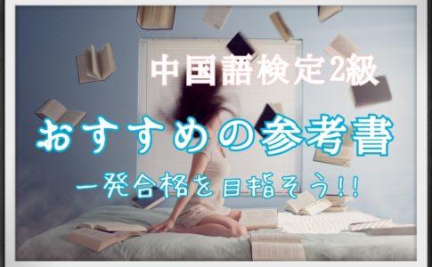 一発合格できた!中国語検定2級で圧倒的におすすめな参考書を紹介の画像