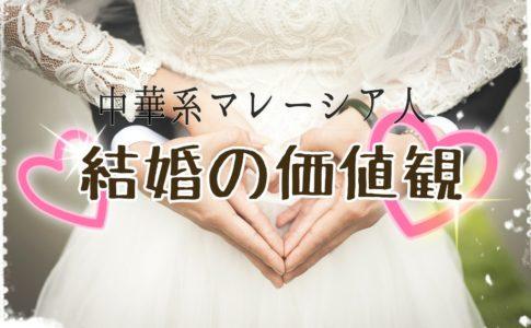 中華系(華僑系)マレーシア人のお付き合いは結婚前提。中華系マレーシア人の結婚価値観の話6選の画像