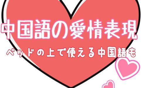 恋人に使える中国語の愛情表現18選。ベッドの上で使える中国語もご紹介の画像