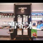 ペナンのガーニープラザに行くならAlfresco G Trattoriaのかき氷を絶対食べるべき!火曜日はBuy1Free1!