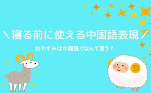 恋人に「おやすみ」って中国語でなんて言う?教科書には載っていない寝る前の中国語表現8選の画像