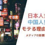 日本人女性が中国人男性にモテる理由はメディアの影響か?日本人女性が中国人にモテる理由考えてみたの画像