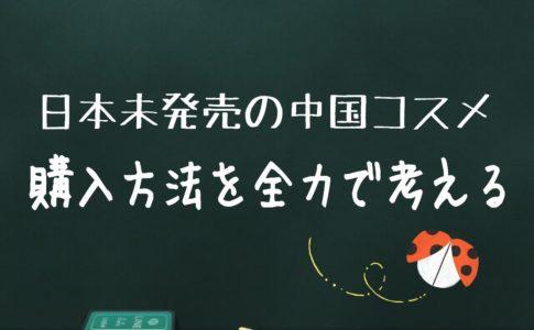 日本未発売の中国コスメ。購入方法を考えてみたの画像