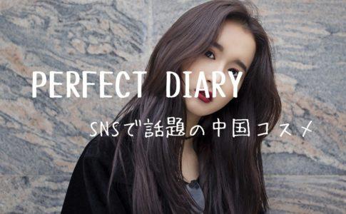 ネットで話題の中国コスメPERFECT DIARYのアイシャドウが超かわいい。日本での購入方法はあるのか?の画像