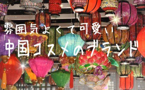 中国コスメが盛り上がってる?おススメの雰囲気いい中国コスメブランドはこれだ!中国コスメブランド5選の画像