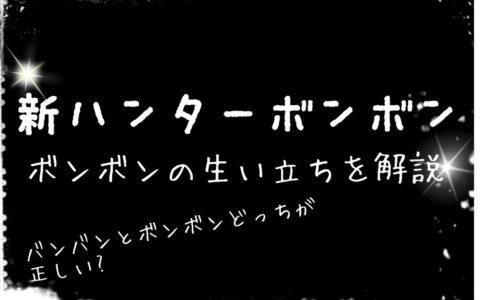 第五人格新の新ハンター、バンバンの生い立ちを完全翻訳。バンバンとボンボンどっちが正しい?の画像