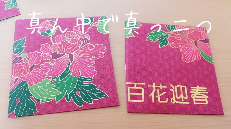 紅包で飾りづくり2の画像
