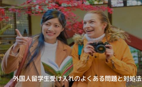 【ストレス】留学生受け入れでよくある問題と対処法│ホストファミリーの悩みの画像
