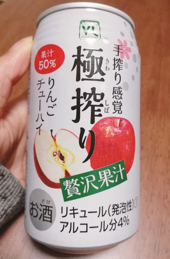 極絞りリンゴの画像