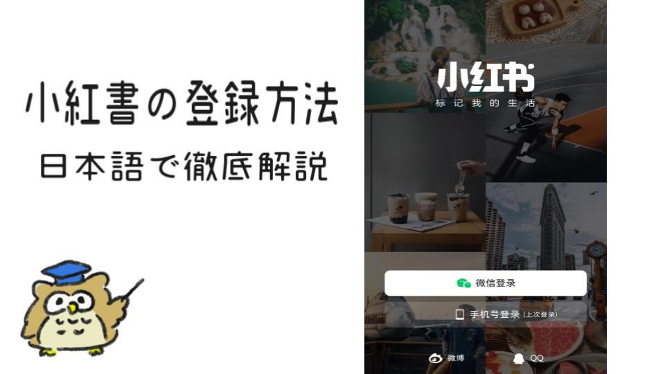 【中国語できなくてもOK】小紅書の登録方法を徹底解説の画像
